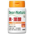 アサヒフード ディアナチュラ(Dear-Natura) 鉄葉酸 30日分(30粒) 栄養機能食品 不足が気になる女性へ 【A】