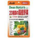 Yahoo!SCBアサヒフード ディアナチュラスタイル(Dear-Natura) 20種類の国産野菜 20日分(80粒) 食生活に偏りがある方に 【A】