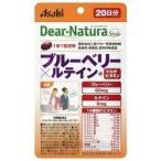 Yahoo!SCBアサヒフード ディアナチュラスタイル(Dear-Natura) ブルーベリー×ルテイン+マルチビタミン 20日分(20粒) 栄養機能食品 健康的な毎日を送りたい方に 【A】