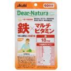 アサヒフード ディアナチュラスタイル(Dear-Natura) 鉄×マルチビタミン 60日分(60粒) 栄養機能食品 活力ある毎日をサポート! 【A】