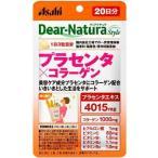 Yahoo!SCBアサヒフード ディアナチュラスタイル(Dear-Natura) プラセンタ×コラーゲン 20日分(60粒) 栄養機能食品 ワンランク上の美容ケアを目指したい方に 【A】