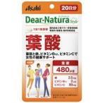 Yahoo!SCBアサヒフード ディアナチュラスタイル(Dear-Natura) 葉酸 20日分(20粒) 女性の健康づくりに 【A】