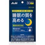 【A】 ネナイト 30日分(120粒) 睡眠の質を高めるサプ