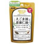 【A】 スリムアップスリム 4種の植物オイルカプセル 30回分(90粒入) えごま油 アマニ油