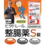 【指定医薬部外品】 【zr ME】 【新ビオフェルミンSと同じ処方♪】  ビタトレール 整腸薬 S錠 (360錠)