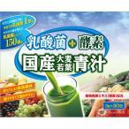 【A】ユーワ 乳酸菌+酵素 国産大麦若葉 青汁 (3g×30包入)