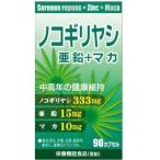 ユーワ ノコギリヤシ+亜鉛+マカ (90カプセル) 健康食品