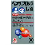 ベンザブロックL錠 30錠(タブレット)  【指定第2類医薬品】 のどの痛み 発熱 鼻づまりに  かぜ薬 【N】