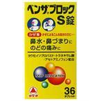 ベンザブロックS錠 36錠 【指定第2類医薬品】 鼻水 鼻づまり のどの痛みに かぜ薬 【N】