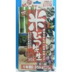 米びつ先生 1年間有効 35kgまでの米びつ用 植物生まれのお米の虫よけ 無洗米にも
