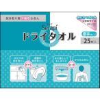 【T】 セラピドライタオル 厚手タイプ (25枚)