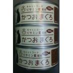 【※】【特価】 コンビ かつおまぐろ (150g×3缶) キャットフード ウェット 猫用