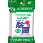 【訳あり 特価】 流せる!天然アルコール除菌 ウェットタオル 携帯用 (10枚入×2個パック) ウェットティッシュ