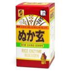 【A】 杉食 ぬか玄 粒 (560粒) 100%国内産の 玄米表皮 胚芽 を使用 ダイエット食品 健康補助食品【A】