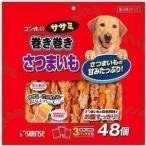 【訳あり 大特価】 サンライズ ゴン太のササミ巻き巻き さつまいも (48個) おやつ ドッグフード