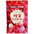 【訳あり 特価】 賞味期限:2021年9月20日 サラヤ ラカントカロリーゼロ飴 いちごミルク味 (40g) 菓子