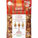 【訳あり 特価】 賞味期限:2020年2月13日 ロカボスタイル 低糖質スイートナッツ (25g×7袋入) ミックスナッツ