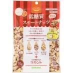 【訳あり 特価】 賞味期限:2021年1月6日 ロカボスタイル 低糖質スイートナッツ (70g) ミックスナッツ
