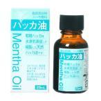 ショッピングハッカ油 ハッカ油(20mL)アロマオイル 大洋製薬