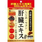 ファイン しじみウコン 肝臓エキス (90粒)