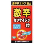 [A] 山本漢方 激辛 カプサイシン 粒 (240粒) サプリメント