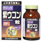 ガジュツ紫ウコン粒100% 280粒【3/A40 】