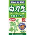[A] 山本漢方 白刀豆(なたまめ) 粒 100% (280粒) サプリメント