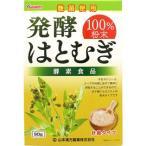 【A】 山本漢方 発酵 はとむぎ (90g) はとむぎ粉末
