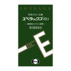 ユベラックスα2( 240カプセル) 天然ビタミンE