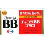 《ME》【第3類医薬品】 チョコラBB プラス(120錠入)