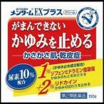 近江兄弟社 メンタームEXプラス クリーム(大容量150g) 【第2類医薬品】 かさかさ肌 乾皮に 軟膏