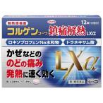 【第1類医薬品】 コルゲン コーワ 鎮痛解熱 LXα 12錠 対象年齢15歳以上