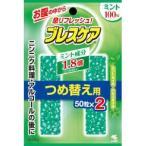 【A】 小林製薬 ブレスケア ミント つめ替え用 (100粒) ヒマワリ油加工食品(清涼食品)