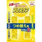 【A】 小林製薬 ブレスケア レモン つめ替え用 (100粒) ヒマワリ油加工食品(清涼食品)