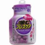 【※】 【A】 小林製薬 噛むブレスケア スッキリグレープミント (80粒) 清涼食品 グミ
