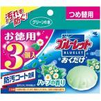 【お得用♪3個入♪】 小林製薬 ブルーレット おくだけ つめ替用 ハーブの香り (25g×3個) トイレ用 芳香消臭剤