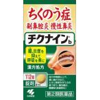 [A]【第2類医薬品】 小林製薬 チクナイン b (錠剤) (112錠) ちくのう症、副鼻腔炎、慢性鼻炎