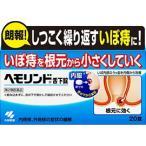 【第2類医薬品】【A】 小林製薬 ヘモリンド 舌下錠 20錠