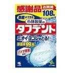 小林製薬 除菌ができるタフデント (108錠) 【お買得感謝品】 入れ歯洗浄剤