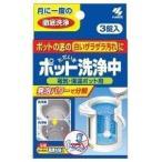 小林製薬 ポット洗浄中 (3錠入) 電気・保温ポット用