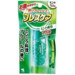 【A】 小林製薬 ブレスケア ミント (50粒) ヒマワリ油加工食品(清涼食品)