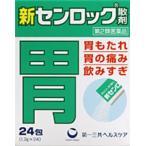 新センロック散剤 24包 【第2類医薬品】 胃もたれ 胃の痛み 飲みすぎ 胃腸薬