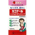 カコナール こどもかぜシロップ いちご味 120ml 【指定第2類医薬品】 お子さまの総合かぜ薬 シロップ剤