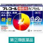 【特価】 プレコール 持続性カプセル (36カプセル) 総合かぜ薬 【指定第2類医薬品】