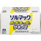 【8本セット♪】 大鵬薬品 ソルマック5 サキノミ (50ml×8本) ソルマック 食べ過ぎ・飲み過ぎに