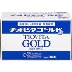 【指定医薬部外品】チオビタ ゴールド アルファ(50ml×10本入り)滋養強壮・肉体疲労・栄養補給に