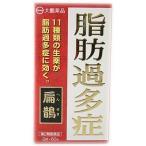 【第2類医薬品】 大鵬薬品 扁鵲 (60包) へんせき 脂肪過多症 11種類の生薬を配合