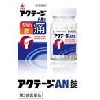 【sasa】 武田薬品工業 アクテージ AN錠 (200錠) 関節痛・腰痛 【第3類医薬品】
