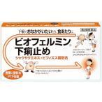 【第2類医薬品】 ビオフェルミン下痢止め (30錠) 腹痛を伴う下痢・食あたり