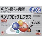 タケダ ベンザブロック Lプラス (18カプレット) 【指定第2類医薬品】 のどの痛み 発熱 鼻づまり たん かぜ薬